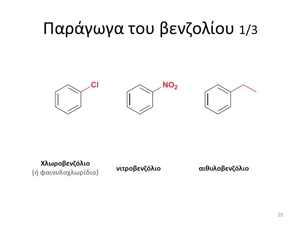 Παράγωγα του βενζολίου 1/3 Χλωροβενζόλιο (ή φαινυλοχλωρίδιο) νιτροβενζόλιοαιθυλοβενζόλιο 35