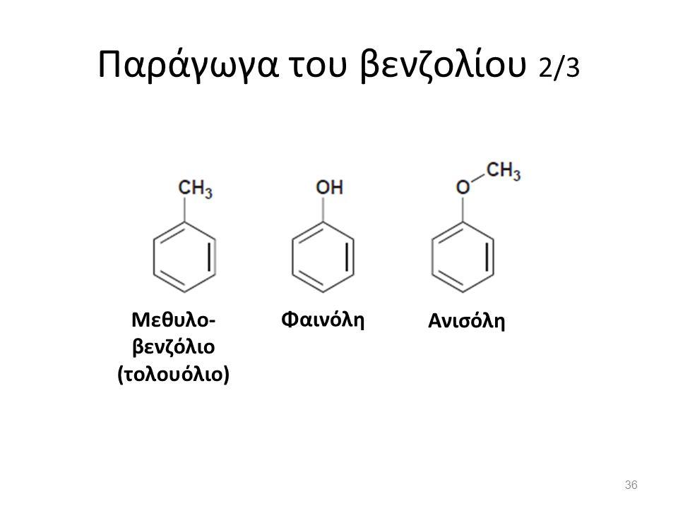 Παράγωγα του βενζολίου 2/3 Μεθυλο- βενζόλιο (τολουόλιο) Φαινόλη Ανισόλη 36