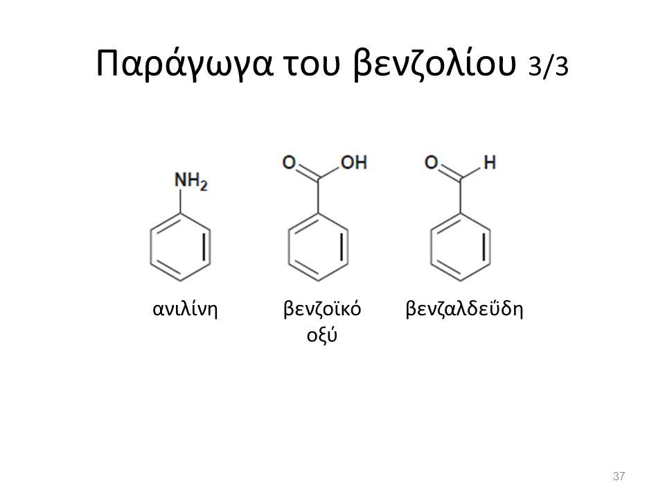 Παράγωγα του βενζολίου 3/3 ανιλίνηβενζοϊκό οξύ βενζαλδεΰδη 37