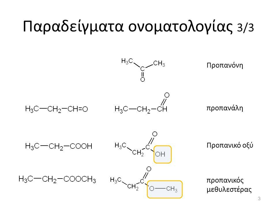Παραδείγματα ονοματολογίας 3/3 προπανάλη Προπανικό οξύ Προπανόνη προπανικός μεθυλεστέρας 3