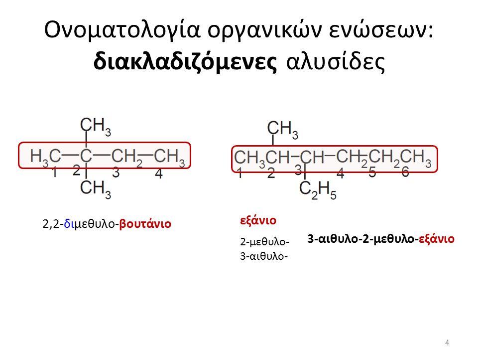 Ονοματολογία οργανικών ενώσεων: διακλαδιζόμενες αλυσίδες 2,2-διμεθυλο-βουτάνιο 2-μεθυλο- 3-αιθυλο- εξάνιο 3-αιθυλο-2-μεθυλο-εξάνιο 4
