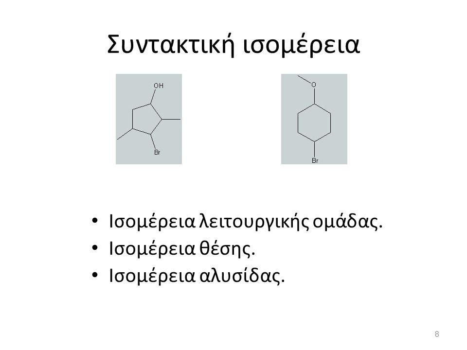 Συντακτική ισομέρεια Ισομέρεια λειτουργικής ομάδας. Ισομέρεια θέσης. Ισομέρεια αλυσίδας. 8