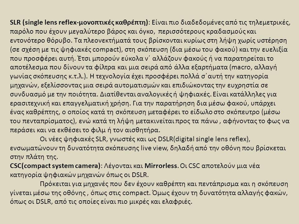SLR (single lens reflex-μονοπτικές καθρέπτη): Είναι πιο διαδεδομένες από τις τηλεμετρικές, παρόλο που έχουν μεγαλύτερο βάρος και όγκο, περισσότερους κ