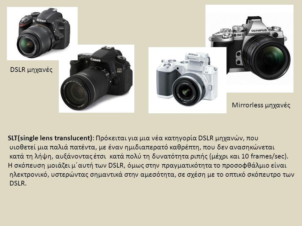 SLT(single lens translucent): Πρόκειται για μια νέα κατηγορία DSLR μηχανών, που υιοθετεί μια παλιά πατέντα, με έναν ημιδιαπερατό καθρέπτη, που δεν ανα