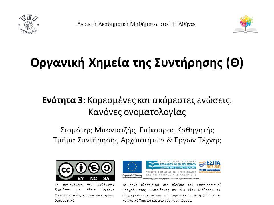 Βιβλιογραφία Α.Βάρβογλη. ΕΠΙΤΟΜΗ ΟΡΓΑΝΙΚΗ ΧΗΜΕΙΑ Εκδόσεις Ζήτη, 2005.
