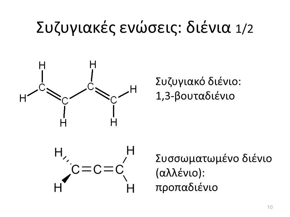 Συζυγιακές ενώσεις: διένια 1/2 Συζυγιακό διένιο: 1,3-βουταδιένιο Συσσωματωμένο διένιο (αλλένιο): προπαδιένιο 10
