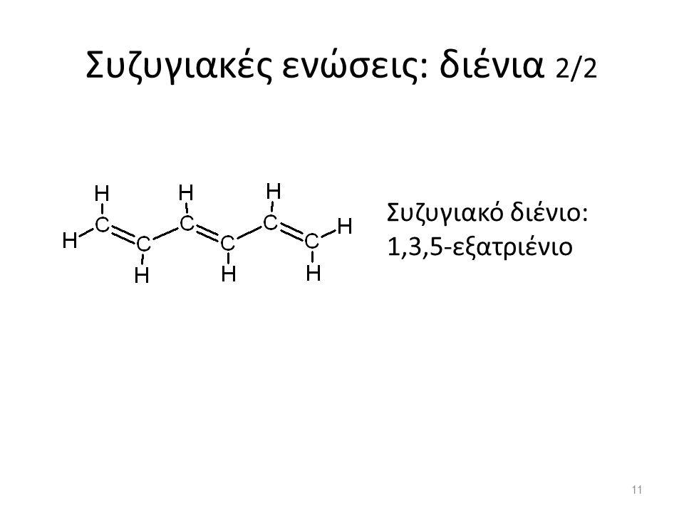Συζυγιακές ενώσεις: διένια 2/2 Συζυγιακό διένιο: 1,3,5-εξατριένιο 11