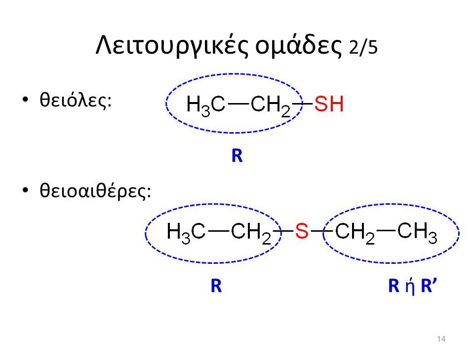 Λειτουργικές ομάδες 2/5 θειόλες: θειοαιθέρες: R RR ή R' 14
