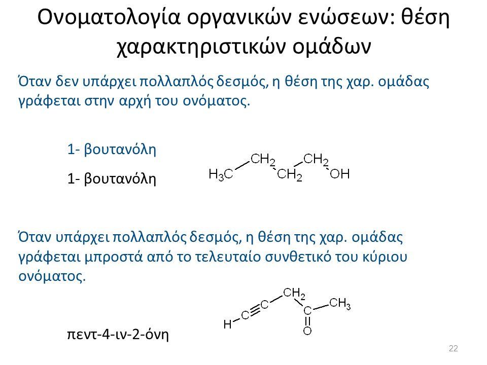 Ονοματολογία οργανικών ενώσεων: θέση χαρακτηριστικών ομάδων Όταν δεν υπάρχει πολλαπλός δεσμός, η θέση της χαρ.