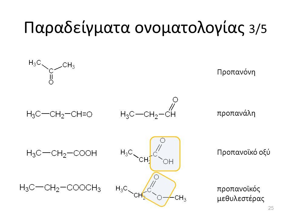 Παραδείγματα ονοματολογίας 3/5 προπανάλη Προπανoϊκό οξύ Προπανόνη προπανοϊκός μεθυλεστέρας 25