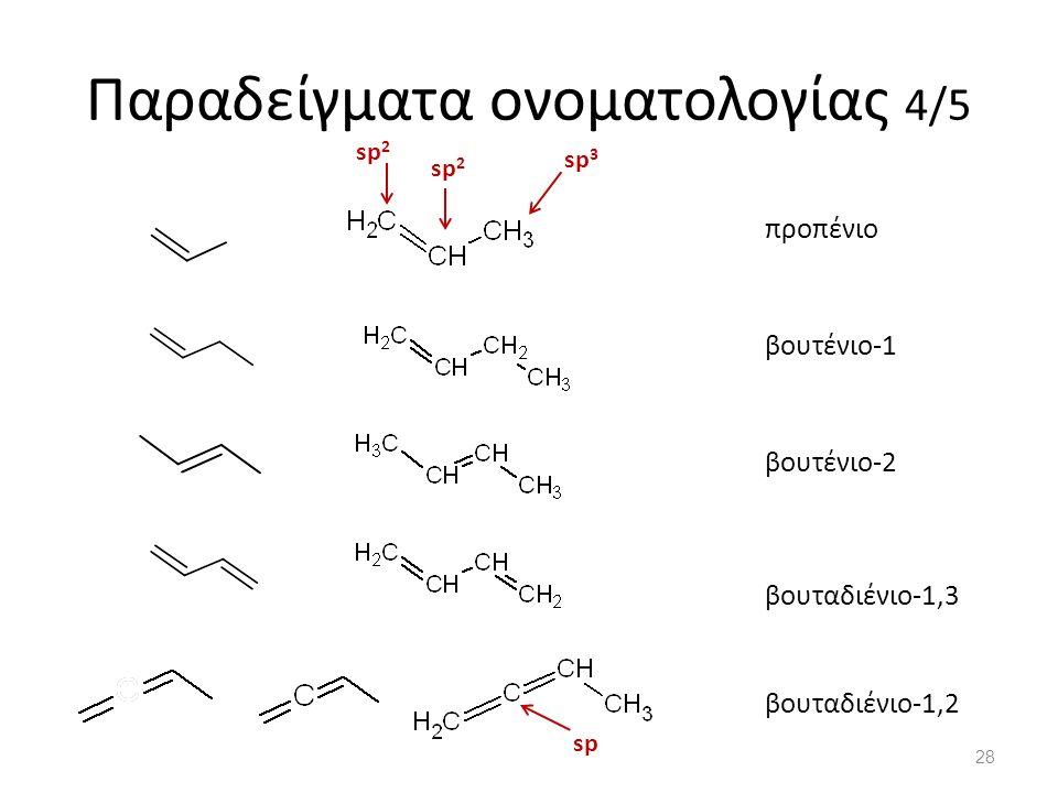 Παραδείγματα ονοματολογίας 4/5 βουταδιένιο-1,3 προπένιο βουτένιο-1 βουτένιο-2 βουταδιένιο-1,2 sp sp 3 sp 2 28