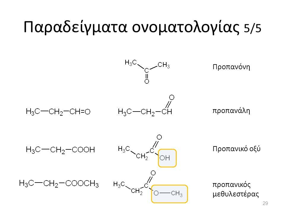 Παραδείγματα ονοματολογίας 5/5 προπανάλη Προπανικό οξύ Προπανόνη προπανικός μεθυλεστέρας 29