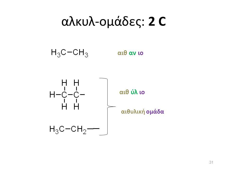 αλκυλ-ομάδες: 2 C αιθ αν ιο αιθ ύλ ιο αιθυλική ομάδα 31