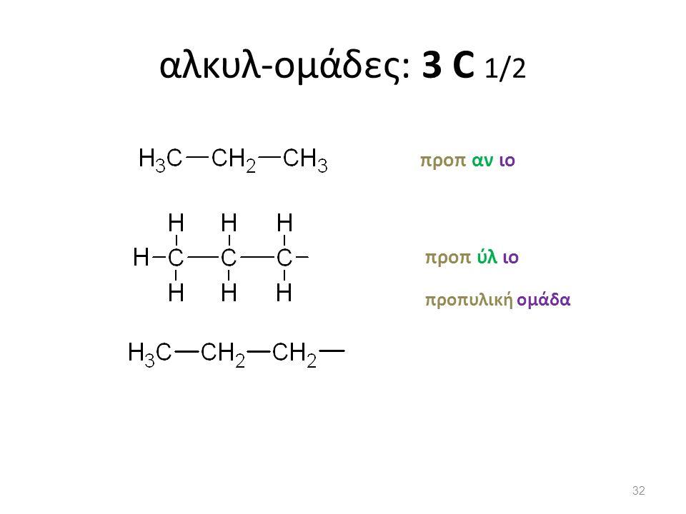αλκυλ-ομάδες: 3 C 1/2 προπ αν ιο προπυλική ομάδα προπ ύλ ιο 32
