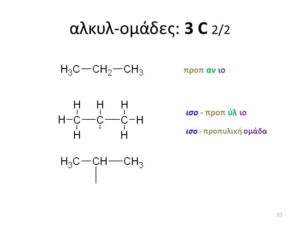 αλκυλ-ομάδες: 3 C 2/2 προπ αν ιο ισο - προπυλική ομάδα ισο - προπ ύλ ιο 33