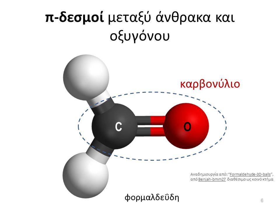 π-δεσμοί μεταξύ άνθρακα και οξυγόνου ΟC καρβονύλιο φορμαλδεΰδη 6 Αναδημιουργία από: Formaldehyde-3D-balls , από Benjah-bmm27 διαθέσιμο ως κοινό κτήμαFormaldehyde-3D-ballsBenjah-bmm27