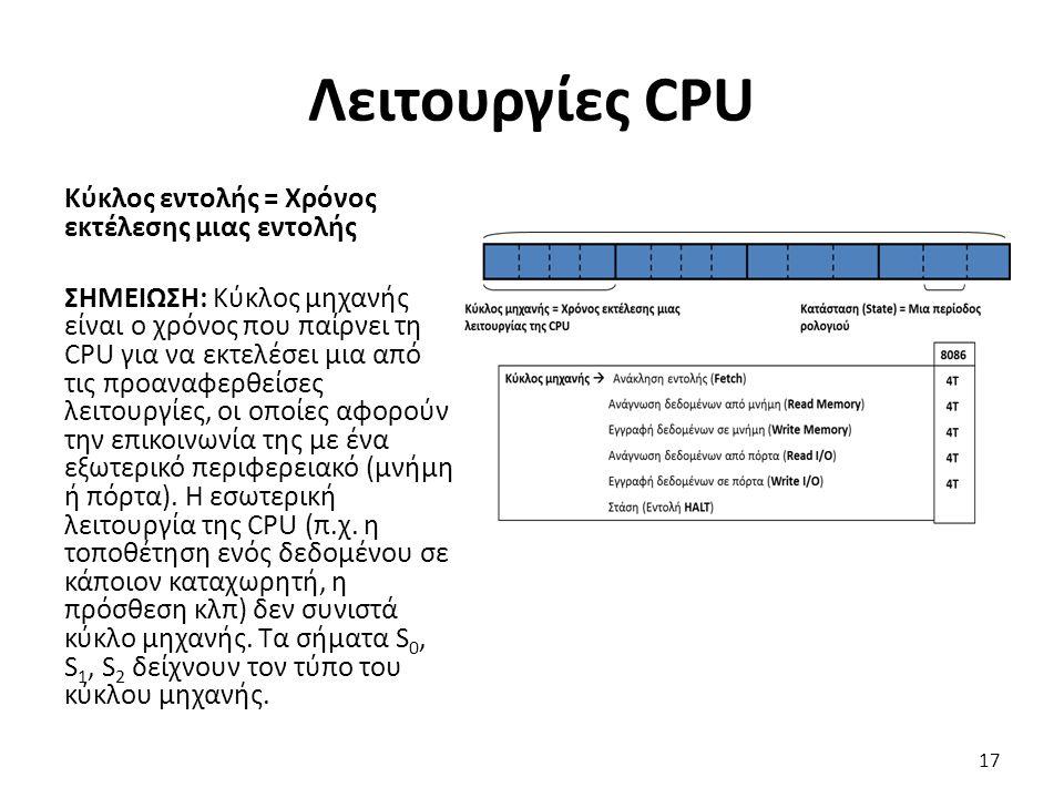 Κύκλος εντολής = Χρόνος εκτέλεσης μιας εντολής ΣΗΜΕΙΩΣΗ: Κύκλος μηχανής είναι ο χρόνος που παίρνει τη CPU για να εκτελέσει μια από τις προαναφερθείσες λειτουργίες, οι οποίες αφορούν την επικοινωνία της με ένα εξωτερικό περιφερειακό (μνήμη ή πόρτα).