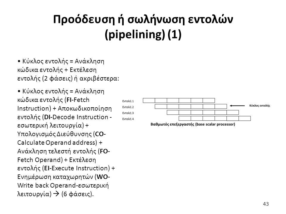 Κύκλος εντολής = Ανάκληση κώδικα εντολής + Εκτέλεση εντολής (2 φάσεις) ή ακριβέστερα: Κύκλος εντολής = Ανάκληση κώδικα εντολής (FI-Fetch Instruction) + Αποκωδικοποίηση εντολής (DI-Decode Instruction - εσωτερική λειτουργία) + Υπολογισμός Διεύθυνσης (CO- Calculate Operand address) + Ανάκληση τελεστή εντολής (FO- Fetch Operand) + Εκτέλεση εντολής (EI-Execute Instruction) + Ενημέρωση καταχωρητών (WO- Write back Operand-εσωτερική λειτουργία)  (6 φάσεις).