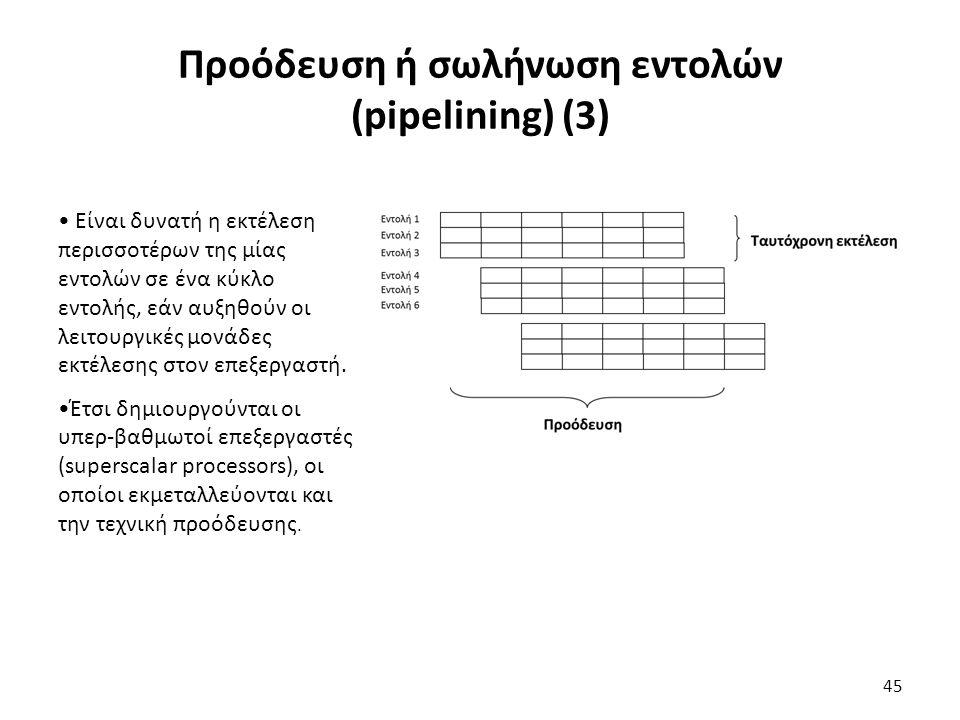 Είναι δυνατή η εκτέλεση περισσοτέρων της μίας εντολών σε ένα κύκλο εντολής, εάν αυξηθούν οι λειτουργικές μονάδες εκτέλεσης στον επεξεργαστή.