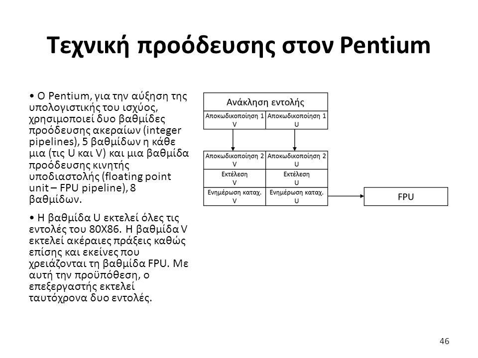 O Pentium, για την αύξηση της υπολογιστικής του ισχύος, χρησιμοποιεί δυο βαθμίδες προόδευσης ακεραίων (integer pipelines), 5 βαθμίδων η κάθε μια (τις U και V) και μια βαθμίδα προόδευσης κινητής υποδιαστολής (floating point unit – FPU pipeline), 8 βαθμίδων.