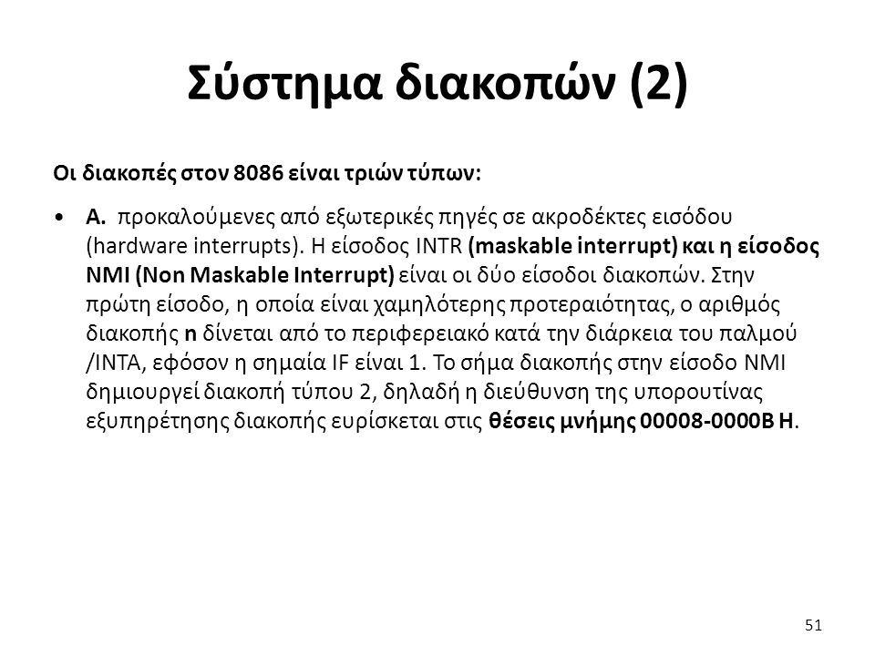 Σύστημα διακοπών (2) Οι διακοπές στον 8086 είναι τριών τύπων: Α. προκαλούμενες από εξωτερικές πηγές σε ακροδέκτες εισόδου (hardware interrupts). Η είσ
