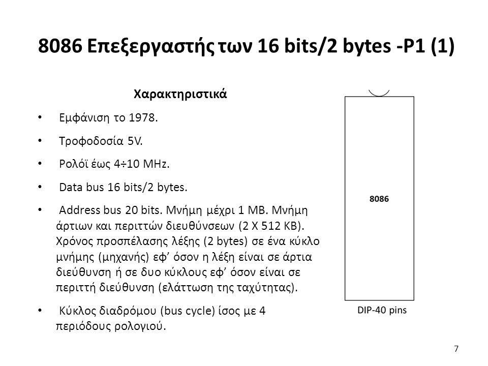 Χαρακτηριστικά Εμφάνιση το 1978. Τροφοδοσία 5V. Ρολόϊ έως 4÷10 MHz. Data bus 16 bits/2 bytes. Address bus 20 bits. Μνήμη μέχρι 1 ΜΒ. Μνήμη άρτιων και
