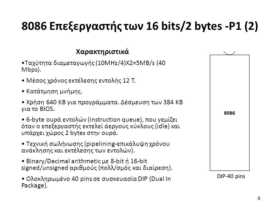 Χαρακτηριστικά Ταχύτητα διαμεταγωγής (10ΜΗz/4)X2=5MB/s (40 Mbps). Μέσος χρόνος εκτέλεσης εντολής 12 Τ. Κατάτμηση μνήμης. Χρήση 640 ΚΒ για προγράμματα.