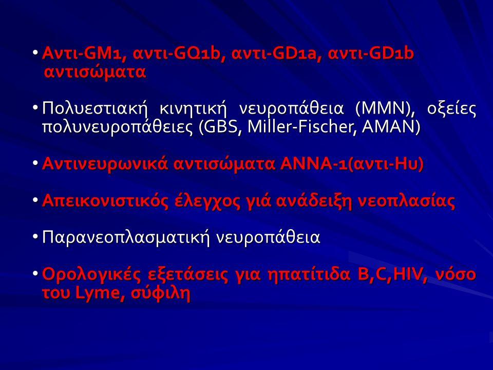 Aντι-GM1, αντι-GQ1b, αντι-GD1a, αντι-GD1b Aντι-GM1, αντι-GQ1b, αντι-GD1a, αντι-GD1b αντισώματα αντισώματα Πολυεστιακή κινητική νευροπάθεια (MMN), οξεί