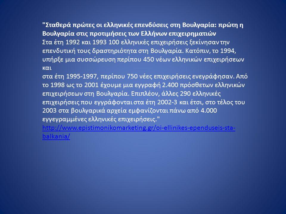 Σταθερά πρώτες οι ελληνικές επενδύσεις στη Βουλγαρία: πρώτη η Βουλγαρία στις προτιμήσεις των Ελλήνων επιχειρηματιών Στα έτη 1992 και 1993 100 ελληνικές επιχειρήσεις ξεκίνησαν την επενδυτική τους δραστηριότητα στη Βουλγαρία.
