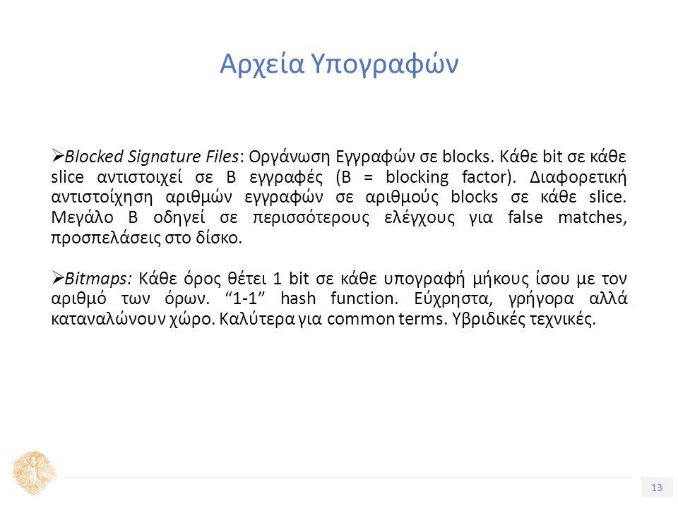 13 Τίτλος Ενότητας Αρχεία Υπογραφών  Blocked Signature Files: Οργάνωση Εγγραφών σε blocks.