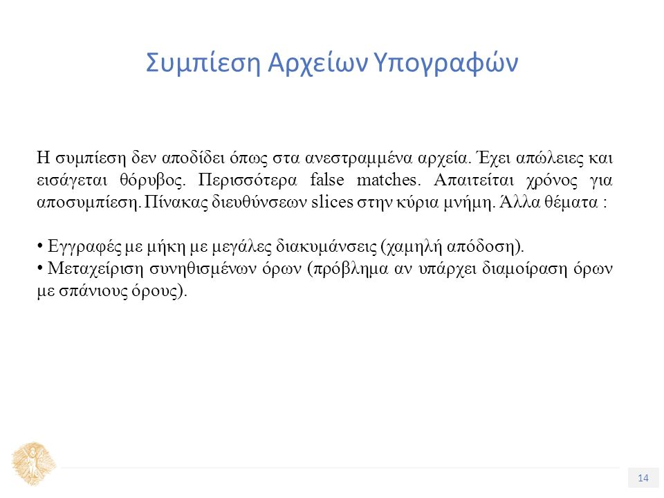 14 Τίτλος Ενότητας Συμπίεση Αρχείων Υπογραφών Η συμπίεση δεν αποδίδει όπως στα ανεστραμμένα αρχεία.