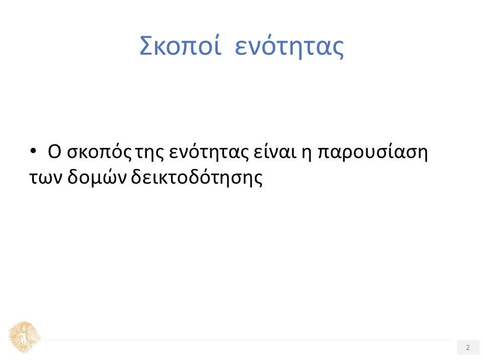 43 Τίτλος Ενότητας Ορισμοί – A i  suffix του Α που ξεκινά στη θέση i, δηλ.