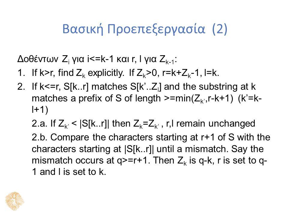 Βασική Προεπεξεργασία (2) Δοθέντων Z i για i<=k-1 και r, l για Z k-1 : 1.If k>r, find Z k explicitly.
