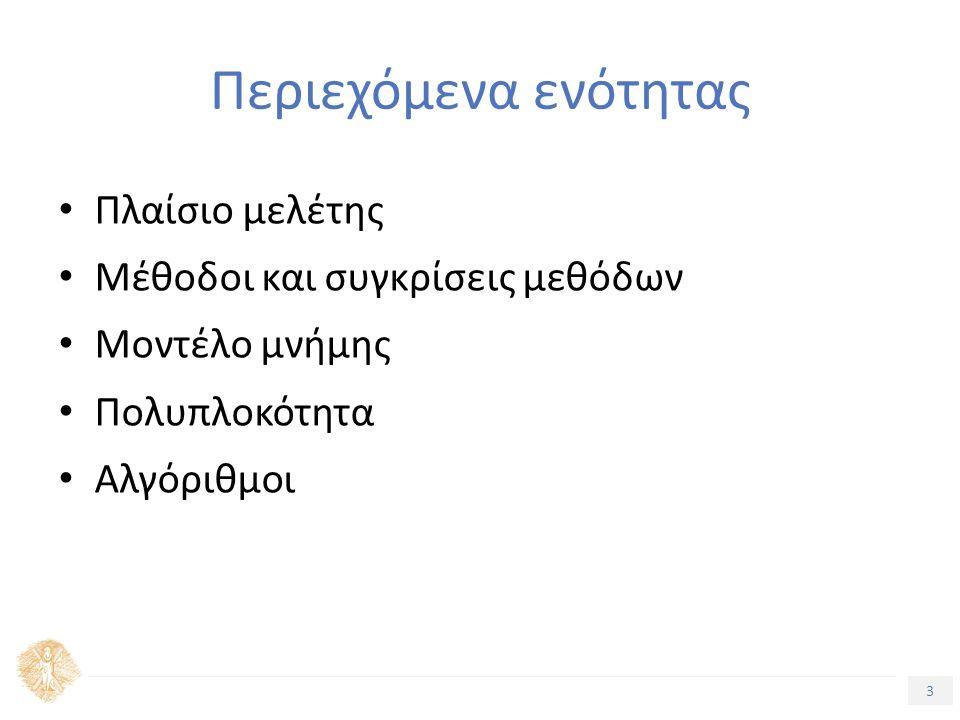 Trie Ορισμός: Έστω σύμπαν U=Σ l για αλφάβητο Σ και l>0.