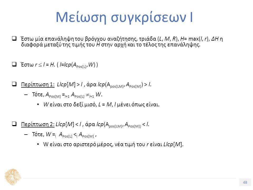 48 Τίτλος Ενότητας Μείωση συγκρίσεων Ι  Έστω μία επανάληψη του βρόγχου αναζήτησης, τριάδα (L, M, R), H= max(l, r), ΔH η διαφορά μεταξύ της τιμής του H στην αρχή και το τέλος της επανάληψης.