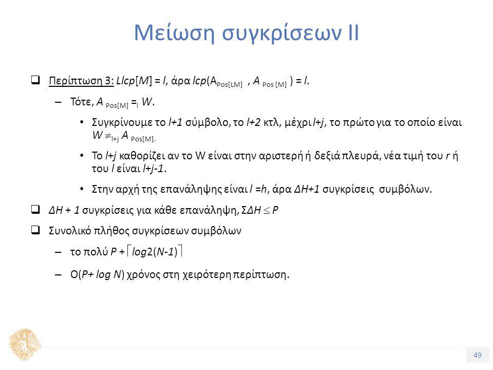 49 Τίτλος Ενότητας Μείωση συγκρίσεων ΙΙ  Περίπτωση 3: Llcp[M] = l, άρα lcp(A Pos[LM], A Pos [M] ) = l.