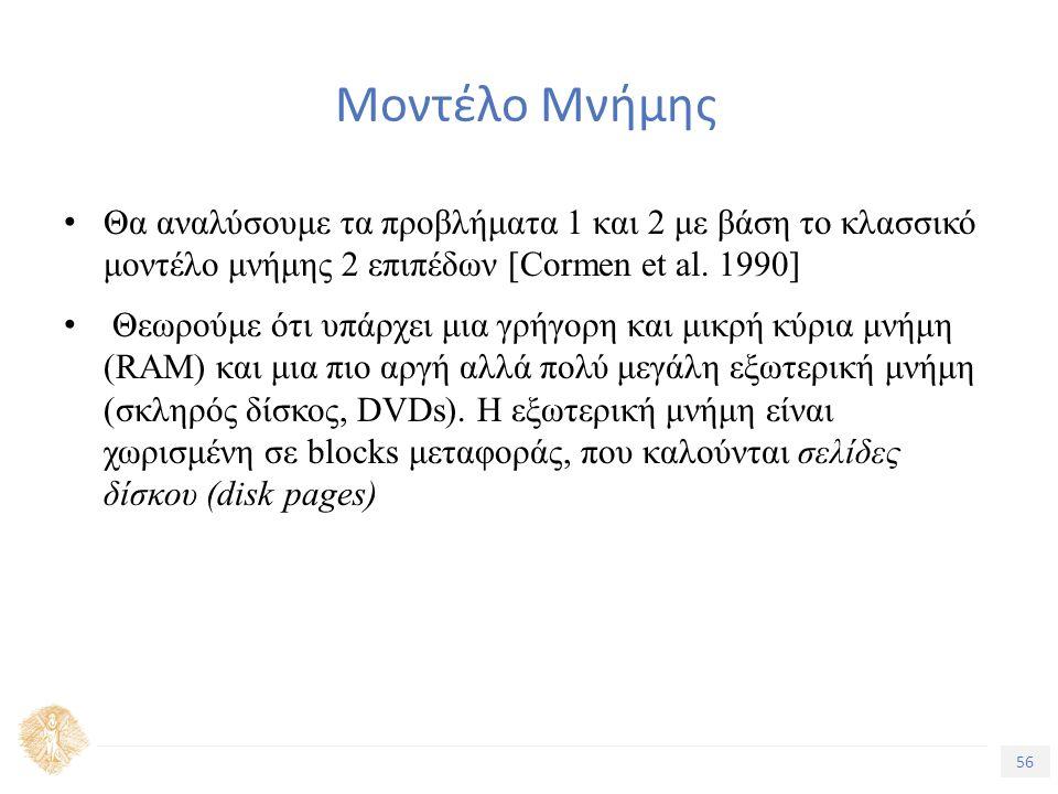 56 Τίτλος Ενότητας Μοντέλο Μνήμης Θα αναλύσουμε τα προβλήματα 1 και 2 με βάση το κλασσικό μοντέλο μνήμης 2 επιπέδων [Cormen et al.