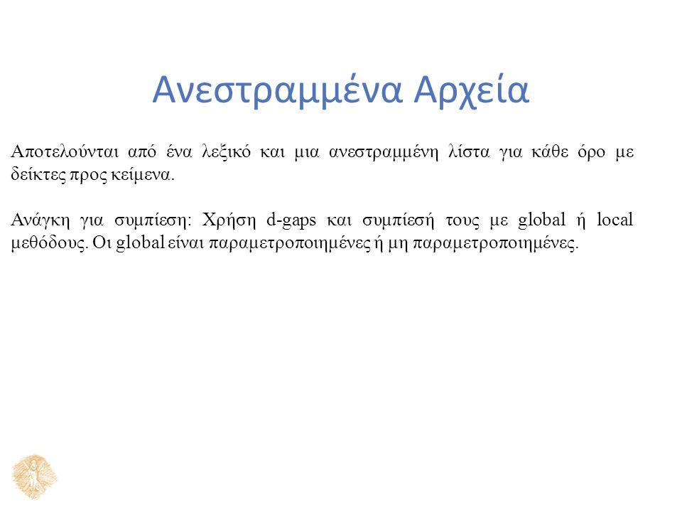 Ανεστραμμένα Αρχεία Αποτελούνται από ένα λεξικό και μια ανεστραμμένη λίστα για κάθε όρο με δείκτες προς κείμενα.