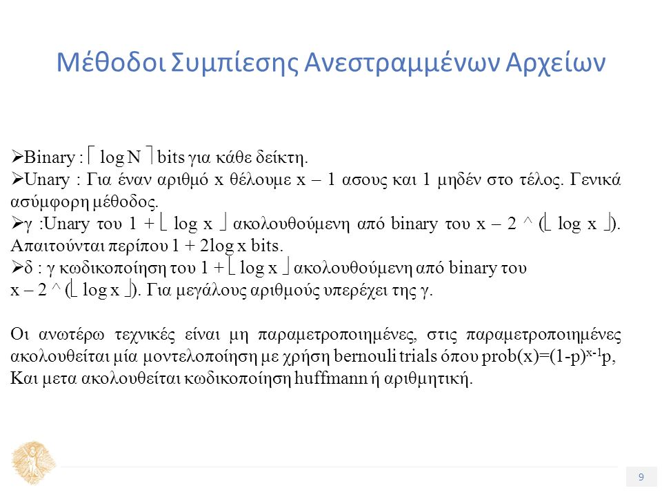 9 Τίτλος Ενότητας Μέθοδοι Συμπίεσης Ανεστραμμένων Αρχείων  Binary :  log N  bits για κάθε δείκτη.