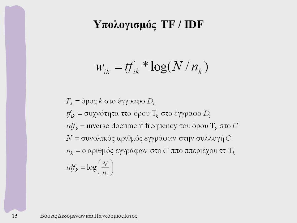 Βάσεις Δεδομένων και Παγκόσμιος Ιστός15 Υπολογισμός TF / IDF