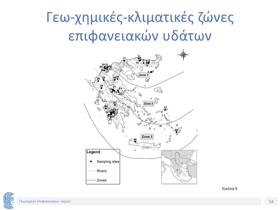 14 Γεωχημεία επιφανειακών νερών Γεω-χημικές-κλιματικές ζώνες επιφανειακών υδάτων Εικόνα 9