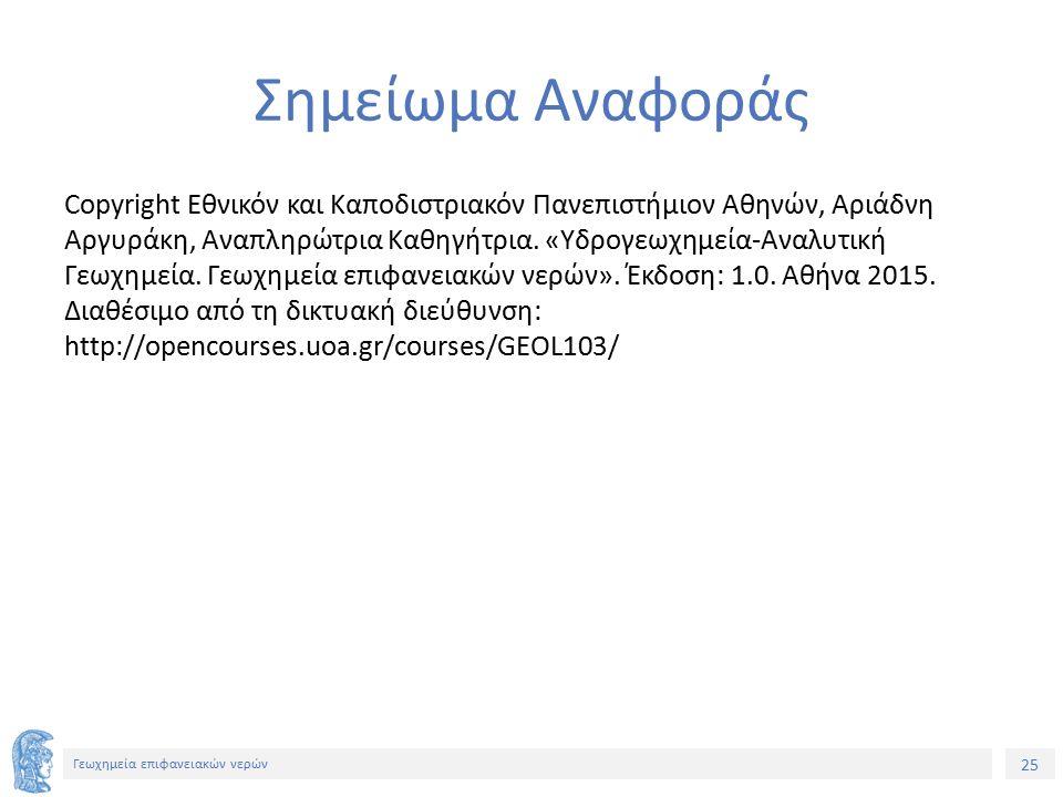 25 Γεωχημεία επιφανειακών νερών Σημείωμα Αναφοράς Copyright Εθνικόν και Καποδιστριακόν Πανεπιστήμιον Αθηνών, Αριάδνη Αργυράκη, Αναπληρώτρια Καθηγήτρια.