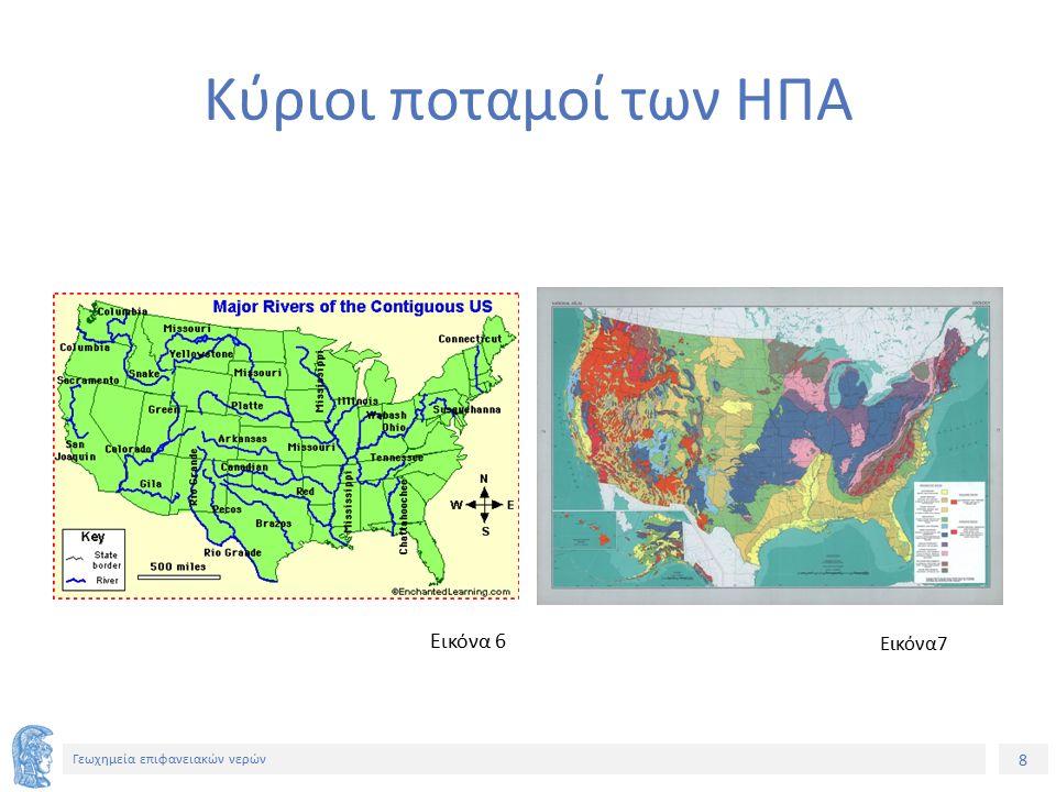 8 Γεωχημεία επιφανειακών νερών Κύριοι ποταμοί των ΗΠΑ Εικόνα7 Εικόνα 6