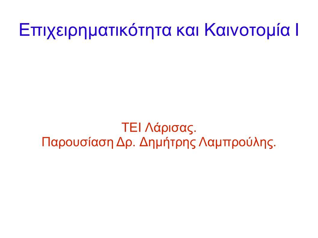 Επιχειρηματικότητα και Καινοτομία Ι ΤΕΙ Λάρισας. Παρουσίαση Δρ. Δημήτρης Λαμπρούλης.