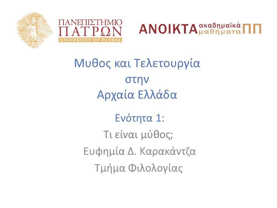 Μυθος και Τελετουργία στην Αρχαία Ελλάδα Ενότητα 1: Τι είναι μύθος; Ευφημία Δ. Καρακάντζα Τμήμα Φιλολογίας