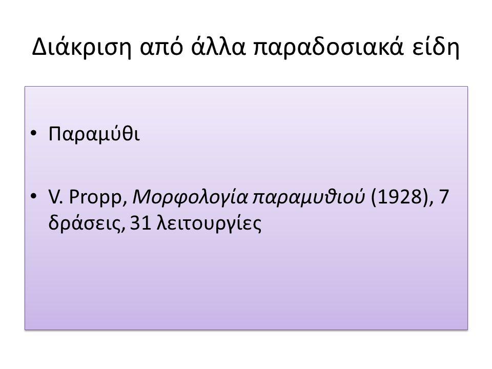 Διάκριση από άλλα παραδοσιακά είδη Παραμύθι V. Propp, Μορφολογία παραμυθιού (1928), 7 δράσεις, 31 λειτουργίες Παραμύθι V. Propp, Μορφολογία παραμυθιού