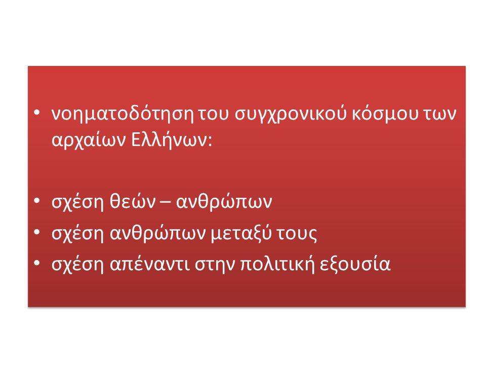 νοηματοδότηση του συγχρονικού κόσμου των αρχαίων Ελλήνων: σχέση θεών – ανθρώπων σχέση ανθρώπων μεταξύ τους σχέση απέναντι στην πολιτική εξουσία νοηματ
