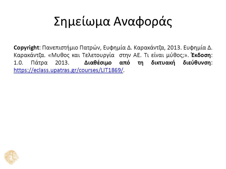 Σημείωμα Αναφοράς Copyright: Πανεπιστήμιο Πατρών, Ευφημία Δ. Καρακάντζα, 2013. Ευφημία Δ. Καρακάντζα. «Μυθος και Τελετουργία στην ΑΕ. Τι είναι μύθος;»