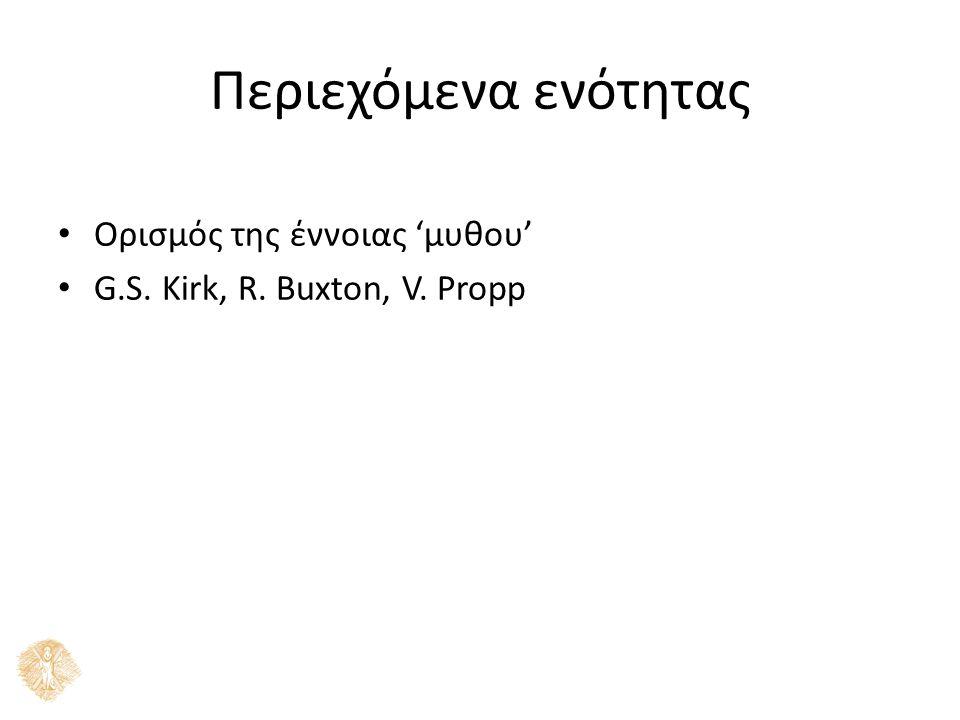 Περιεχόμενα ενότητας Ορισμός της έννοιας 'μυθου' G.S. Kirk, R. Buxton, V. Propp