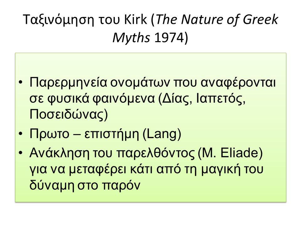 Ταξινόμηση του Kirk (The Nature of Greek Myths 1974) Παρερμηνεία ονομάτων που αναφέρονται σε φυσικά φαινόμενα (Δίας, Ιαπετός, Ποσειδώνας) Πρωτο – επισ